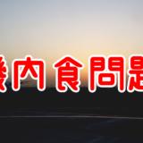 【エミレーツ利用:東京→プラハ】で起こった機内食問題について