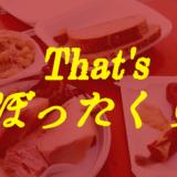 プラハぼったくり肉に注意!ぼったくられずに食べる方法。
