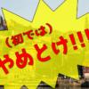 一人旅デビューにおすすめしない欧州の都市ランキングベスト5! | NITABI!!
