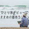 一人旅デビューにおすすめの欧州の都市ランキングベスト5!! | NITABI!!
