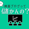 【祝☆開設半年】映画レビューブログは、結局儲かるのか?