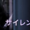 ホラー映画【サイレンス】感想:耳が聞こえないって怖いよ!