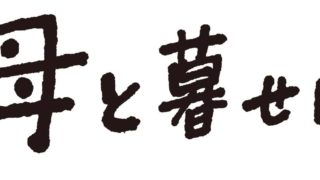 映画「母と暮らせば」ロゴ