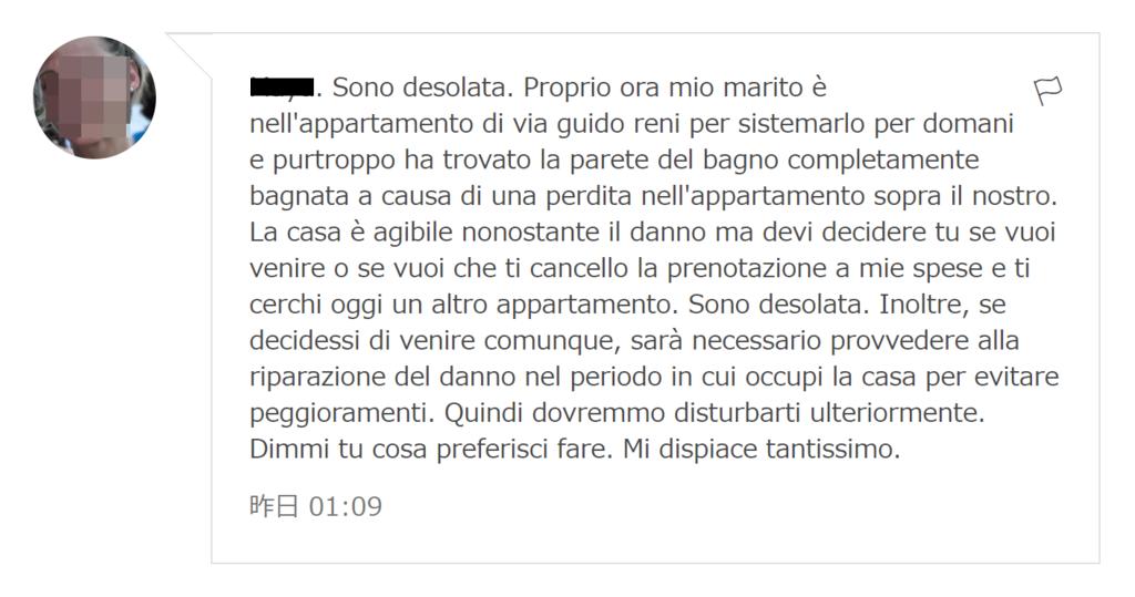 airbnbメッセージ