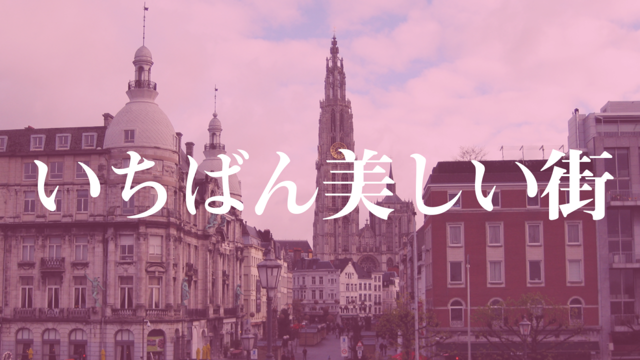 ヨーロッパ美しい街