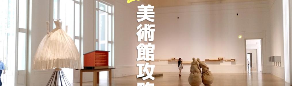 美術館攻略