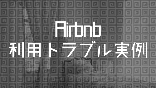 airbnbトラブル実例