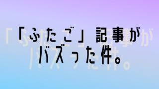 藤崎彩織「ふたご」バズ
