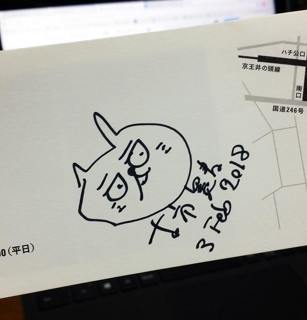 古市憲寿さんのサイン