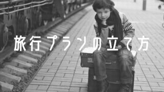 旅する少年