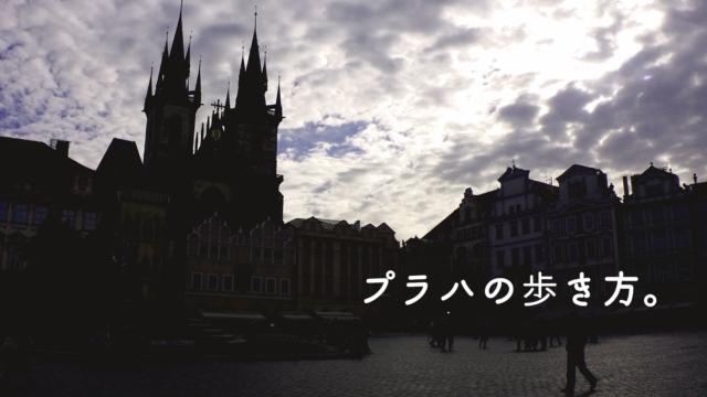 プラハの歩き方。