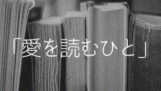 愛を読むひと