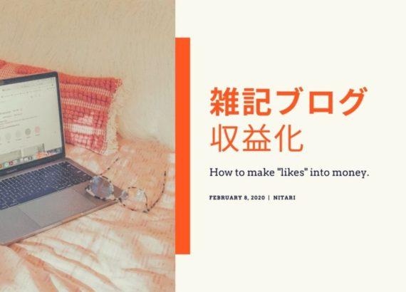 雑記ブログを収益化して稼ぐ方法!ブログの始め方や記事の書き方など完全解説。